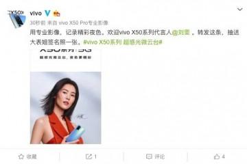 大表姐刘雯代言vivoX50系列6月1日发布微云台防抖技能加持