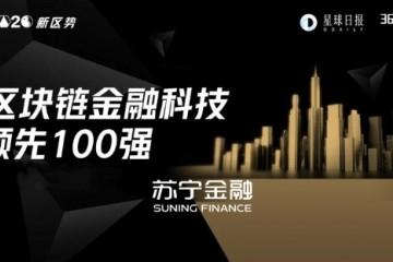 区块链SBaaS引关注 苏宁金融入选区块链金融科技领先100强