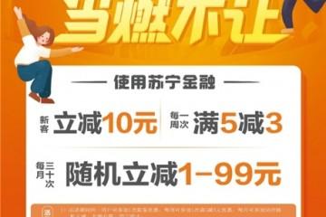 """苏宁广场11月狂欢""""当燃不让"""" 用苏宁支付最高立减99元"""
