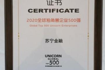 数字金融实践领先 苏宁金融入选2020全球独角兽企业500强