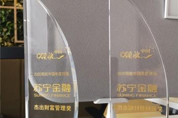苏宁金融获金融界杰出金融科技创新奖、杰出财富管理奖