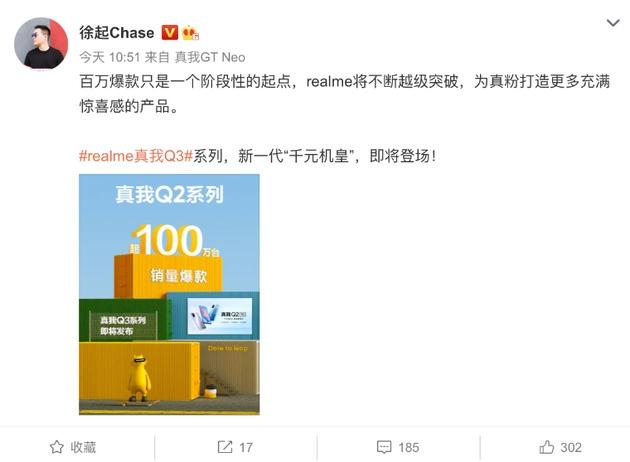 5G千元机竞争白热化realme宣布Q2系列销量超百万台
