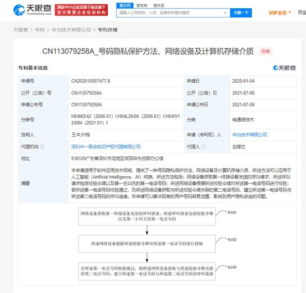 华为公开号码隐私保护方法专利可解决用户号码易泄露问题
