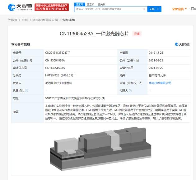 华为公开芯片相关专利
